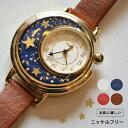 腕時計 レディース 星 スター 金属アレルギー対応 「ニッケルフリー星柄ウォッチ」 かわいい おしゃれ 女性 ギフト プ…