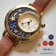[メール便可][1年間のメーカー保証付]星柄ウォッチ[時計/腕時計/星/スター/月/夜空/キラキラ/ベルト/ニッケルフリー/金属アレルギー対応]