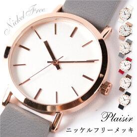 腕時計 時計 ニッケルフリー ラウンドフェイスウォッチ レディース 金属アレルギー ファッション ギフト プレゼント シンプル 綺麗 キレイ ピンク ゴールド かわいい 可愛い 1年間のメーカー保証 メール便送料無料