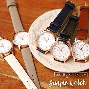 ニッケルフリーシンプルウォッチレディース腕時計時計ウォッチラインストーンお肌に優しいきれい大人アクセサリー1年間のメーカー保証付き[メール便送料無料]