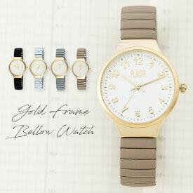 腕時計 レディース ジャバラ 見やすい ゴールドフレームジャバラウォッチ シンプル マット シリコン バンド 着脱 簡単 伸びる ユニセックス カジュアル 1年間のメーカー保証付 メール便送料無料
