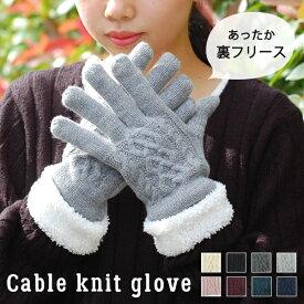 手袋 ニット レディース 5本指 裏地フリース ケーブル編み かわいい プレゼント てぶくろ ノルディック 無地 シンプル 防寒 防風 寒さ対策 保温 ボア ふわふわ もこもこ メール便送料無料