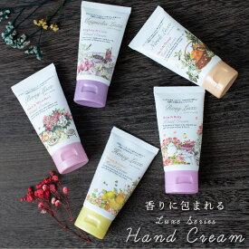 ハンドクリーム リュクスシリーズ 50g シアバター配合 プチギフト プレゼント 母の日 日本製 いい香り ミニサイズ チューブタイプ メール便送料無料