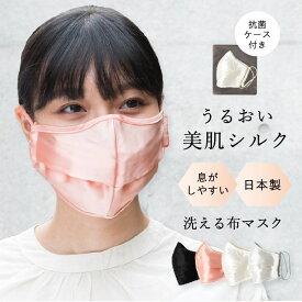 シルク100% 布マスク 洗える 日本製 蒸れにくい 薄い うるおい 美肌 肌荒れ 肌に優しい シルク 絹 国産 立体 普通サイズ レディース 大人 おしゃれ かわいい おやすみマスク 息苦しくない 痛くない プレゼント ギフト 春 夏 秋 冬 メール便送料無料