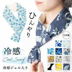 クールスカーフ ひんやり クールタオル 日本製 冷却ジェル 保冷剤 洗える 洗濯 首 首元 冷やす 冷却 冷たい 冷感 レディース 夏用 暑さ対策 北欧 おしゃれ かわいい プレゼント メール便送料無料