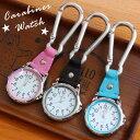 時計 キーホルダー 懐中時計 カラビナウォッチ J・AXIS ジェイアクシスフックウォッチ scp36 ハングウォッチ キーホル…