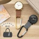 時計 懐中時計 カラビナウォッチ フックウォッチ 合皮 大人 かわいい おしゃれ マット 光沢 キーホルダー シンプル ダ…