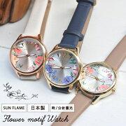 SUNFLAME日本製フラワーデザインウォッチ腕時計時計レディース花柄アナログキレイシンプル大人かわいいおしゃれファッションウォッチギフトプレゼント1年間のメーカー保証付メール便送料無料