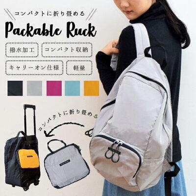 ポケッタブルDパック撥水加工はっ水ポケッタブルコンパクトリュックDパックバッグエコバッグ鞄折り畳み小さくなるレディース旅行[メール便可]