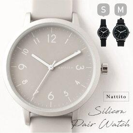 腕時計 レディース メンズ シリコン ラバーベルト ペアウォッチ S M 大きい 小さい 大人 シンプル スポーティ おしゃれ ビジネス 仕事 通勤 30代 40代 ブランド 見やすい 日本製ムーブメント 女性 プレゼント ギフト nattito 1年間のメーカー保証付き メール便送料無料