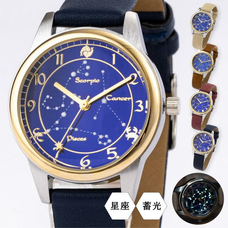 腕時計 時計 レディース 星座モチーフウォッチ メオラ 星座 星 夜空 エレメント 蓄光 光る おしゃれ 綺麗 かわいい プレゼント ギフト 1年間のメーカー保証 メール便送料無料