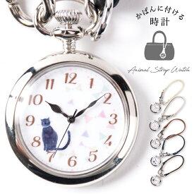 懐中時計 レディース 水彩 ストラップウォッチ かわいい おしゃれ キーホルダー 時計 動物 ネコ インコ ギフト プレゼント 1年間のメーカー保証付 メール便送料無料