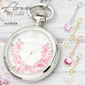 時計 懐中時計 キーホルダーウォッチ レディース 花柄 フラワー お花 可愛い おしゃれ きれい プレゼント ギフト 女性 日本製ムーブメント 1年間のメーカー保証 メール便送料無料