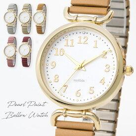腕時計 レディース じゃばらベルト 伸びる 光沢 ツヤ ラインストーン シンプル きれい おしゃれ ビジネス 仕事 通勤 ゴールド プレゼント ギフト nattito fieldwork フィールドワーク 1年間のメーカー保証付き メール便送料無料