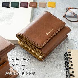 Legato Largo 財布 レディース 三つ折り コンパクト 光沢 合皮 シャイニー がま口 小さめ 本革風 ブランド かわいい おしゃれ レトロ 軽い 小銭入れ カード シンプル プレゼント ギフト メール便送料無料