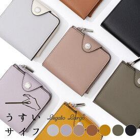 Legato Largo 財布 レディース 二つ折り うすい財布 薄い 薄型 ウォレット かわいい おしゃれ カード 軽量 スリム 小さめ 柔らか 合皮 小銭入れ ギフト プレゼント メール便送料無料