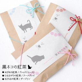 黒ネコの紅茶 紅茶 ダージリン アールグレイ ブレックファースト ティータイム ギフト gift プチギフト プレゼント お礼 お祝い