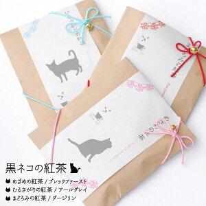 紅茶 プチギフト 黒ネコの紅茶 ダージリン アールグレイ ブレックファースト ティータイム ギフト gift プレゼント お礼 お祝い