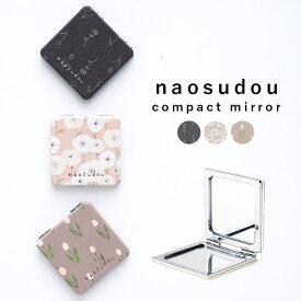 naosudo コンパクトミラー 手鏡 ミラー 小さめ スリム 拡大鏡 両面鏡 二面鏡 合皮 かわいい おしゃれ 折りたたみ 花柄 フラワー 水彩 シンプル 大人 プレゼント ギフト メール便可
