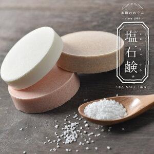 塩石鹸 洗顔せっけん 日本製 お肌にやさしい 無添加 天然由来 化学合成成分不使用 防腐剤不使用 植物由来 オーガニック 石けん 除菌 ウィルス対策 固形 プレゼント ギフト 泡立てネット付き