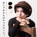 Kiitos キャスケット 帽子 ニット帽 ざく編みニット レディース 木 ボタン あったか ほっこり おしゃれ かわいい ナチ…