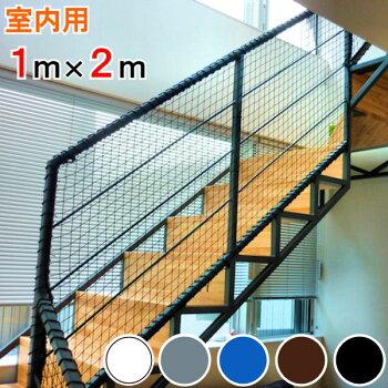 転落防止ネット室内用6024-1m×2m