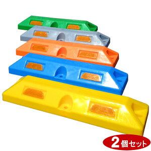 車止め 【パーキングストップ 80 2個セット】 黄 青 緑 オレンジ グレーコンクリート用 / アスファルト用