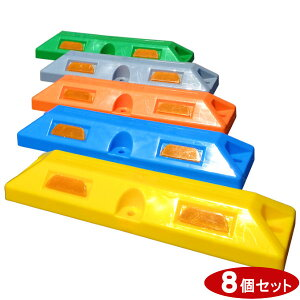 車止め 【パーキングストップ 80 8個セット】 黄 青 緑 オレンジ グレーコンクリート用 / アスファルト用