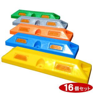 車止め 【パーキングストップ 80 16個セット】 黄 青 緑 オレンジ グレーコンクリート用 / アスファルト用