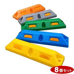 車止め 【パーキングストップ 100 8個セット】 黄 青 緑 オレンジ グレーコンクリート用 / アスファルト用