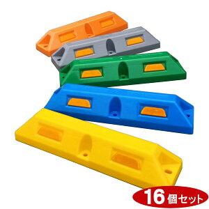 車止め 【パーキングストップ 10016個セット】 黄 青 緑 オレンジ グレーコンクリート用 / アスファルト用