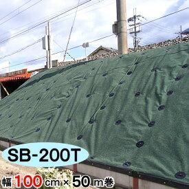 防草シート 【SB-200T 幅100cm×50m巻】厚み1.5mm 遮光率99.9% 透水性あり ポリエステル製