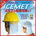 【在庫一掃セール】アイスメットライト2熱中症対策 熱中症対策グッズ ヘルメット 猛暑 熱射