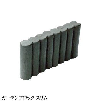 ガーデンブロックスリム-2