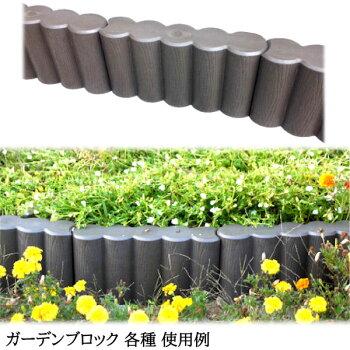 ガーデンブロック-例1