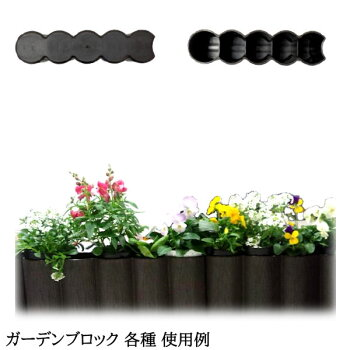 ガーデンブロック-例2