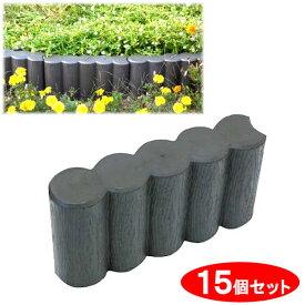 【ガーデンブロック L01】 15個セット販売