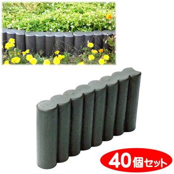 ガーデンブロックスリム-40セット-1