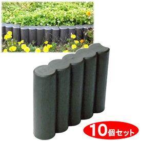 【ガーデンブロック 300B】 10個セット販売