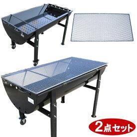 おすすめセット 【BBQコンロ1200型 2点 焼きアミセット】コンロ1200型+エキスパンド焼きアミ 特大