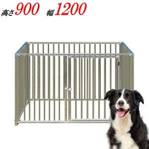 犬のサークル 4枚組パネルセット【アルミ製 9-4A 屋根なし】高さ900×W1200×D1250mm屋外・室内 兼用