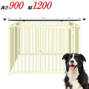犬のサークル 4枚組パネルセット【スチール製 9-4SY アイボリー 屋根付き】高さ900×W1200×D1250mm屋外・室内 兼用