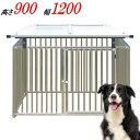 犬のサークル 4枚組パネルセット【アルミ製 9-4AY 屋根付き】高さ900×W1200×D1250mm屋外・室内 兼用犬 ケージ ゲー…