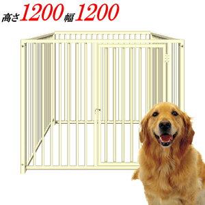 犬のサークル 4枚組パネルセット【スチール製 12-4S アイボリー 屋根なし】高さ1200×W1200×D1250mm トールタイプ屋外・室内 兼用