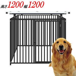 犬のサークル 4枚組パネルセット【スチール製 12-4SY グレー 屋根付き】高さ1200×W1200×D1250mm屋外・室内 兼用