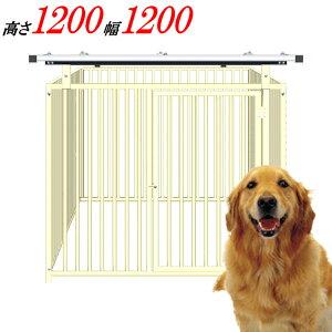 犬のサークル 4枚組パネルセット【スチール製 12-4SY アイボリー 屋根付き】高さ1200×W1200×D1250mm屋外・室内 兼用
