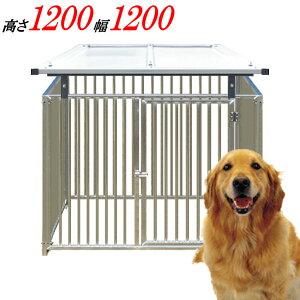 犬のサークル 4枚組パネルセット【アルミ製 12-4AY 屋根付き】高さ1200×W1200×D1250mm屋外・室内 兼用