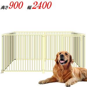 犬のサークル 6枚組パネルセット【スチール製 9-6S アイボリー 屋根なし】高さ900×W2400×D1250mm屋外・室内 兼用