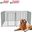 犬のサークル 6枚組パネルセット【アルミ製 9-6A 屋根なし】高さ900×W2400×D1250mm屋外・室内 兼用 安心の国内生産…