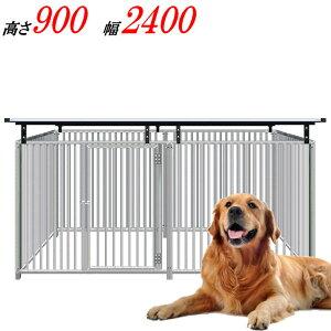 犬のサークル 6枚組パネルセット【アルミ製 9-6AY 屋根付き】高さ900×W2400×D1250mm屋外・室内 兼用